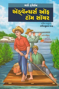 ADVENTURES OF TOM SAWYER 100/-