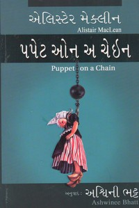 PUPPET ON A CHAIN (GUJARATI)