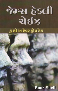 DO ME A FAVOUR DROP DEAD (GUJARATI)
