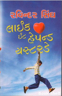 LIKE IT HAPPENED YESTERDAY (GUJARATI)