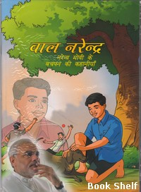 BAL NARENDRA (HINDI)