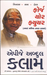 FORGE YOUR FUTURE (GUJARATI)