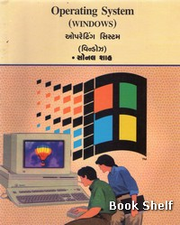 OPERATING SYSTEM (WINDOWS)