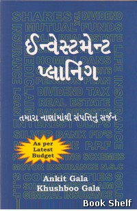 INVESTMENT PLANING (GUJARATI)