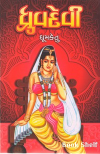 DHRUVDEVI (TEXT)