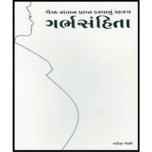 GARBHASANHITA BHAG-1