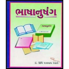BHASHANUSHANG