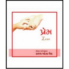 PREM-LOVE