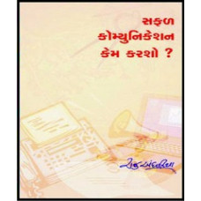 SAFAL COMMUNICATION KEM KARSHO