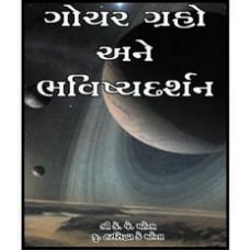 GOCHARGRAHO ANE BHAVISHYADARSHAN