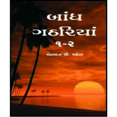 BANDH GATHARIYA 250/-