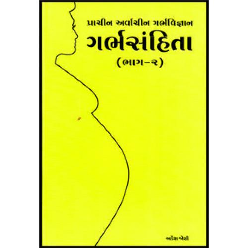 GARBHASANHITA BHAG-2