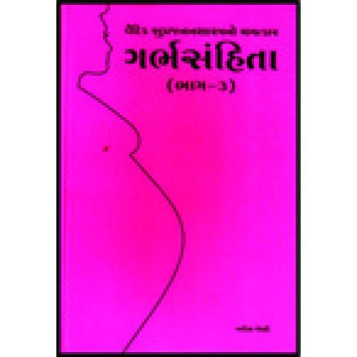 GARBHASANHITA BHAG-3