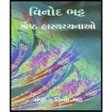SHRESHTHA HASYARACHANAO (VINOD BHATT)