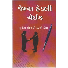 YOU HAVE YOURSELF A DEAL (GUJARATI)