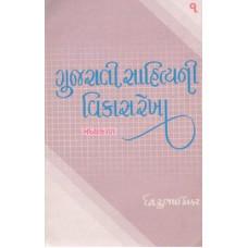 ARVACHIN GUJARATI SAHITYANI VIKASREKHA BHAG-1