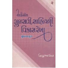 ARVACHIN GUJARATI SAHITYANI VIKASREKHA BHAG-2