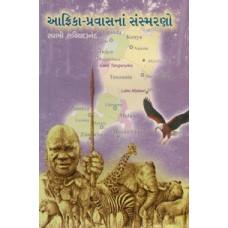 AFRIKA-PRAVASNA SAMSMARANO