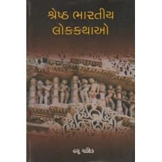 SHRESTHA BHARATIYA LOK-KATHAO