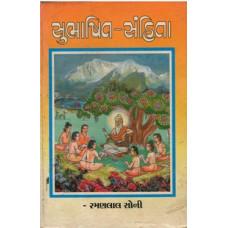 SUBHASHIT - SANHITA