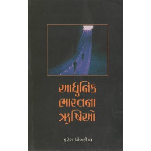 ADHUNIK BHARATNA RUSHIO