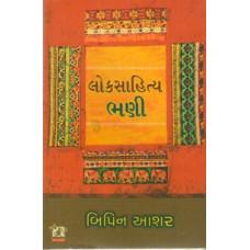 LOKSAHITYA BHANI