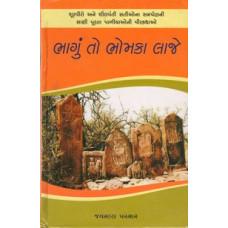 BHAGU TO BHOMKA LAAJE