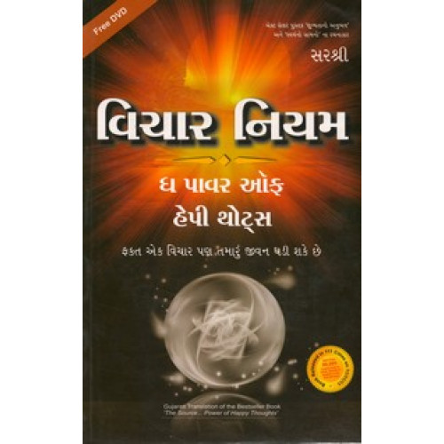 VICHAR NIYAM -THE POWER OF HAPPY THOUGHTS WITH DVD
