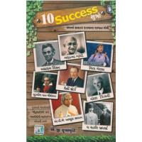 10 SUCCESS SUTRO