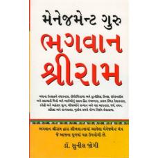 MANAGEMENT GURU BHAGVAN SHRI RAM