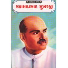 DR SHYAMAPRASAD MUKHARJI (BS)