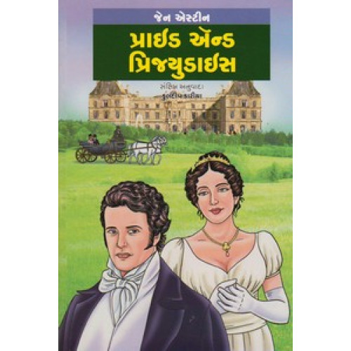 PRIDE AND PREJUDICE 100/-