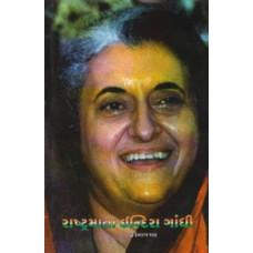 RASHTRAMATA INDIRA GANDHI