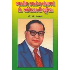 BHARATIYA SWATANTRY SANGRAMMA DR. AMBEDKARNI BHUMI