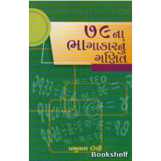 79NA BHAGAKARNU GANIT