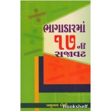 BHAGAKARMA 17NI SAJAVAT