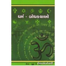 DHARM BODHKATHAO