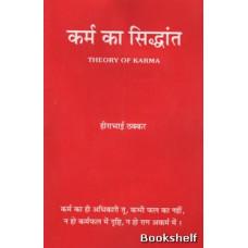 THEORY OF KARMA (HINDI)