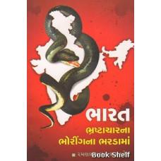 BHARAT BHASHTRACHARNA BHORINGNA BHARDAMAN
