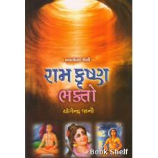 RAM KRISHNA BHAKTO