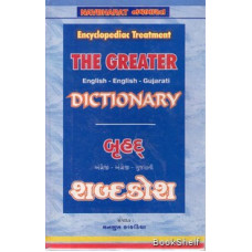 THE GREATER DICTIONARY