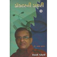 DOCTORNI DAIRY BHAG 5