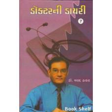 DOCTORNI DAIRY BHAG 7