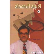 DOCTORNI DAIRY BHAG 6
