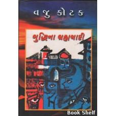 BUDDHINA BRAHMCHARI