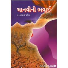 MANVINI BHAVAI