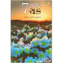 7 SHARIR 7 CHAKRA