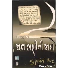 JAT BHANINI JATRA