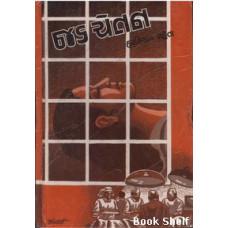 JAD CHETAN BHAG-12