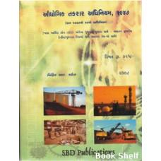 AUDHYOGIK TAKRAR ADHINIYAM 1947 (2008)